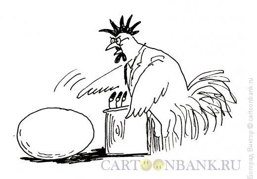 Карикатура: Разбор яйца, Богорад Виктор