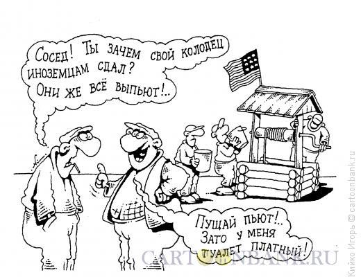Карикатура: Тонкий расчет, Кийко Игорь