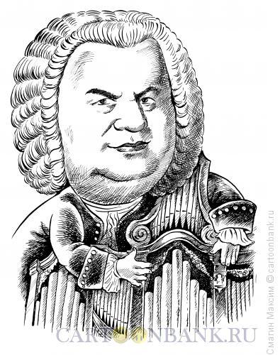 Карикатура: Бах Иоганн Себастьян, Смагин Максим