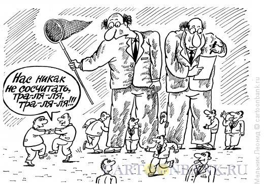 Карикатура: Нас не поймаешь!, Мельник Леонид