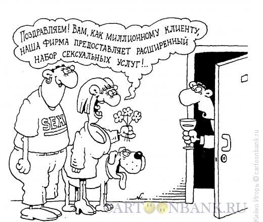 Карикатура: Расширенный набор, Кийко Игорь
