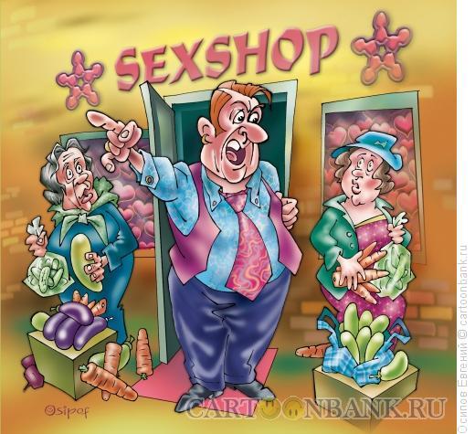 Карикатура: сексшоп, Осипов Евгений