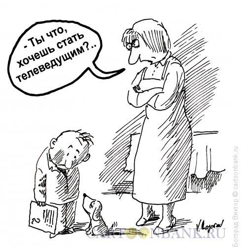 Карикатура: Справедливый упрек, Богорад Виктор