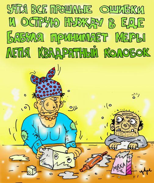 Карикатура: век свободы не видать..., leon2008