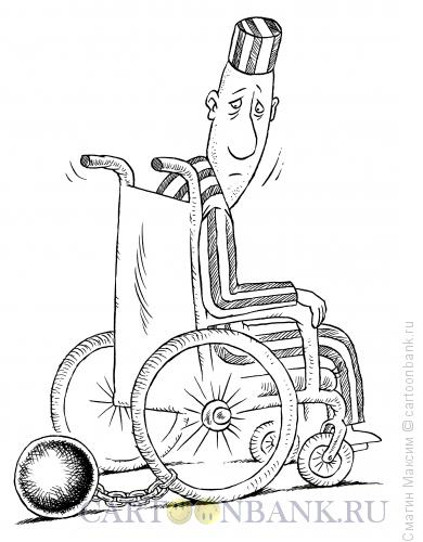 Карикатура: Инвалид-арестант, Смагин Максим