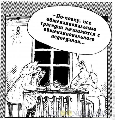 Карикатура: Недоедание, Шилов Вячеслав