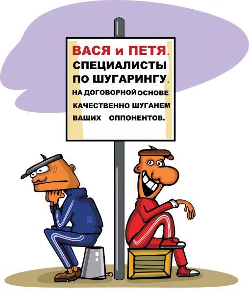 Карикатура: Шугаринг, somnambula