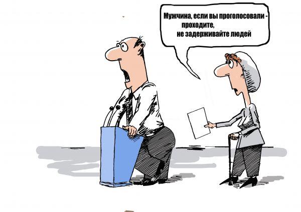 Карикатура: Выборы, osipovva