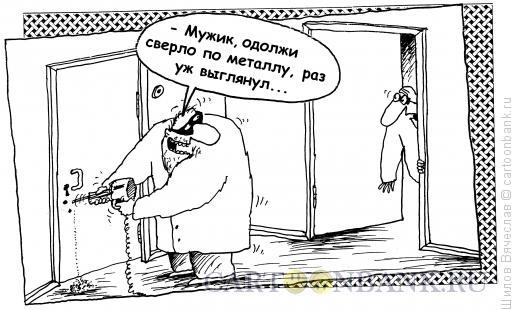 Карикатура: Находчивый взломщик, Шилов Вячеслав