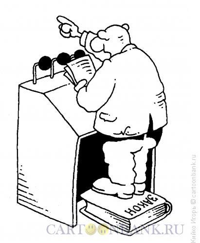 Карикатура: Попирая закон, Кийко Игорь