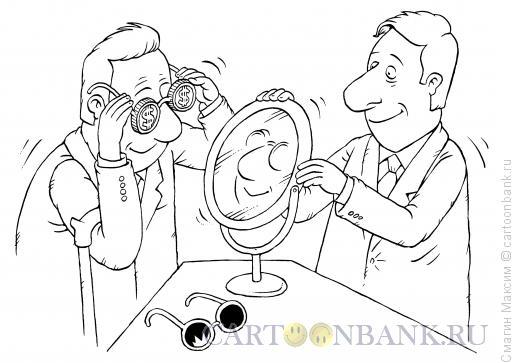 Карикатура: Валютные очки, Смагин Максим