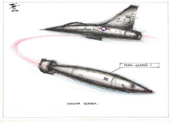 Карикатура: Умная бомба . Всегда возвращается домой ., Юрий Косарев