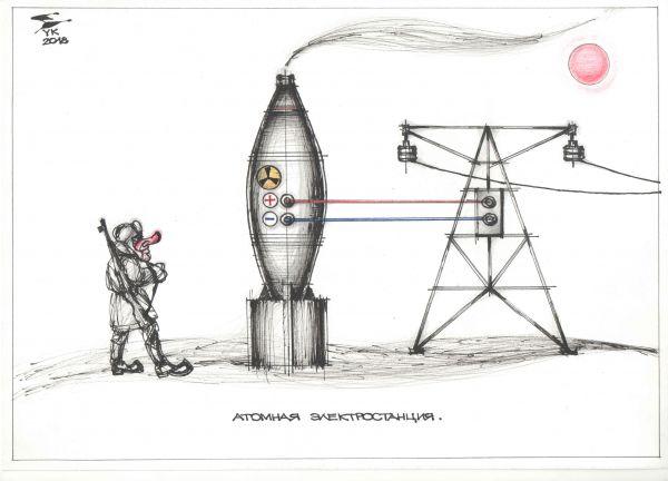 Карикатура: Атомная электростанция . Конверсия ядерного оружия ., Юрий Косарев