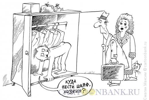 Карикатура: Грузчик в шкафу, Смагин Максим