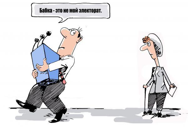 Карикатура: Не наша бабка., osipovva