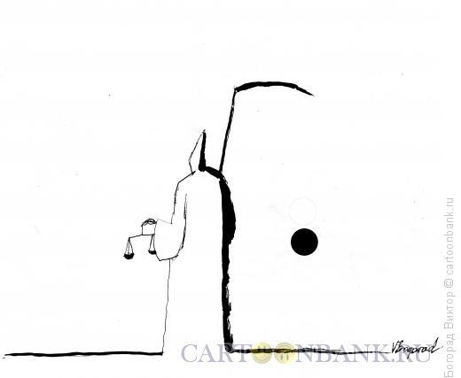 Карикатура: Смерть -судья, Богорад Виктор