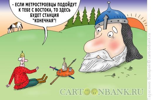 "Карикатура: Станция \""Конечная\"", Тарасенко Валерий"