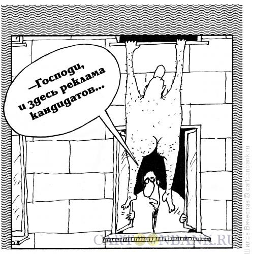 Карикатура: Уставший от рекламы, Шилов Вячеслав