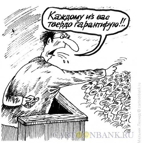 Карикатура: Фиг вам, Мельник Леонид