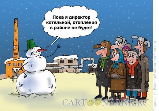 Карикатура: Местная котельная, Тарасенко Валерий