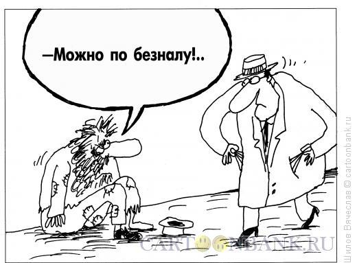 Карикатура: Нищий готов к любым платежам, Шилов Вячеслав