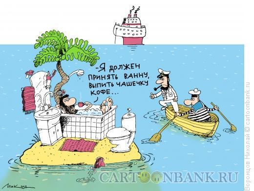 Карикатура: Остров, Воронцов Николай