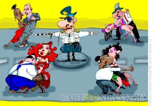 Карикатура: Танго 1, Наместников Юрий