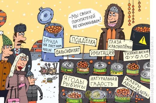 Карикатура: Икра, Белозёров Сергей