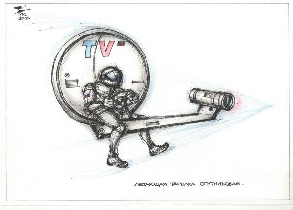 Карикатура: Летающая тарелка спутниковая ., Юрий Косарев