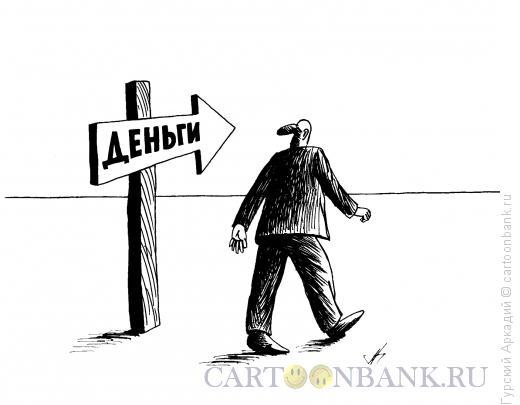 Карикатура: Пешеход, Гурский Аркадий