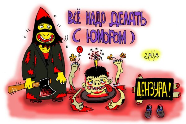 Карикатура: веселый палач, leon2008