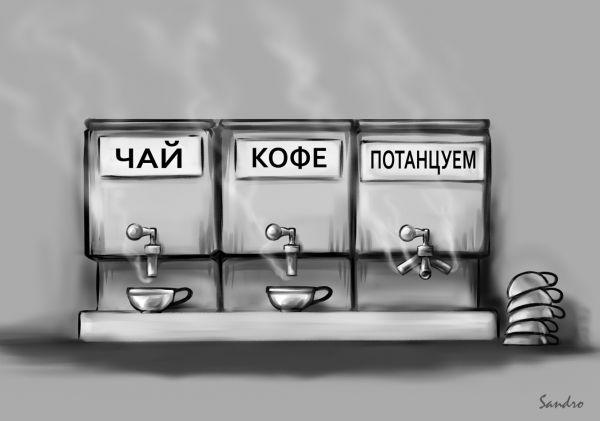 Карикатура: Без слов, Сандро