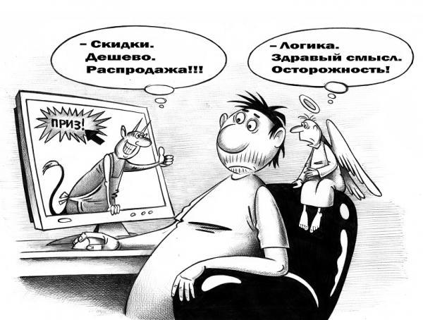 Карикатура: Дьявол и ангел, Сергей Корсун