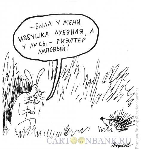 Карикатура: Сказка, Богорад Виктор