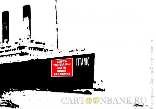 Карикатура: Титаник Реклама, Бондаренко Марина