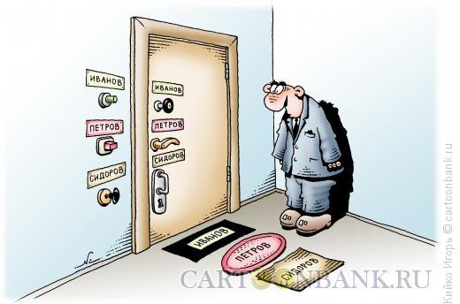 Карикатура: Дверь в коммуналку, Кийко Игорь
