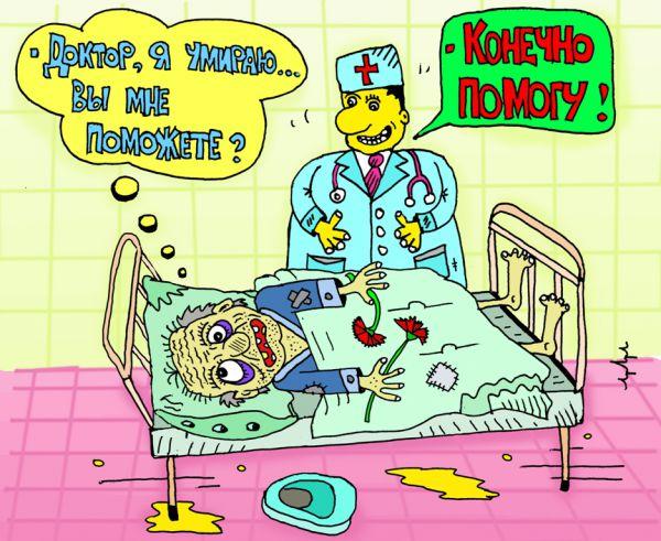Карикатура: мы всегда помогаем!!!, leon2008