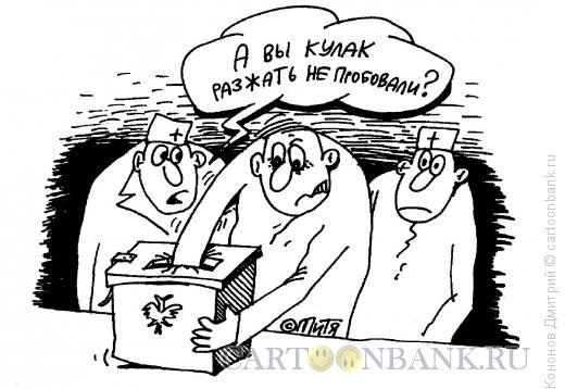 Карикатура: передумал, Кононов Дмитрий