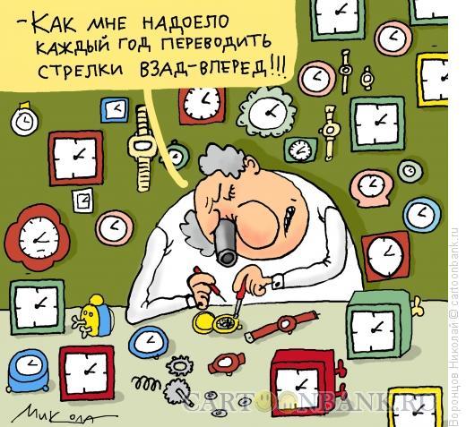 Карикатура: Перевод часов, Воронцов Николай