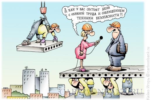 Карикатура: Интервью прораба, Кийко Игорь