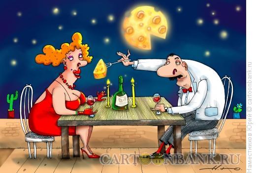 Карикатура: Луна, вино и сыр, Наместников Юрий
