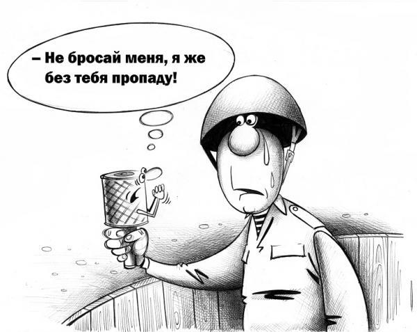 Карикатура: Не бросай меня, Сергей Корсун
