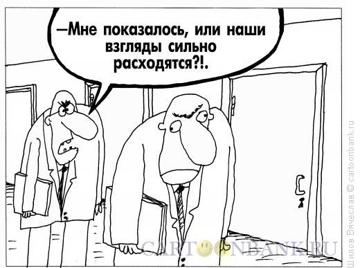 Карикатура: Расходящиеся взгляды, Шилов Вячеслав