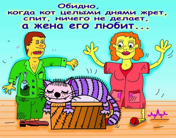 Карикатура: то чувство, когда не ты хозяин в доме, leon2008