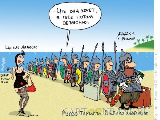 Карикатура: 33 ????????, Воронцов Николай