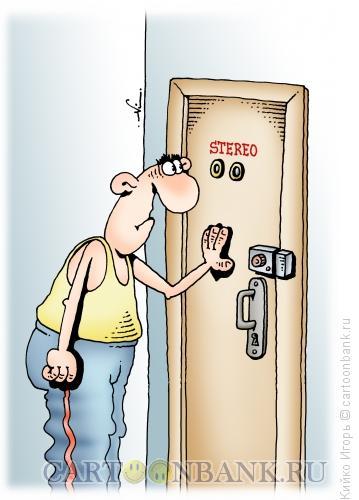 Карикатура: Дверной стерео-глазок, Кийко Игорь