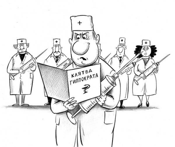 Карикатура: Клятва Гиппократа, Сергей Корсун