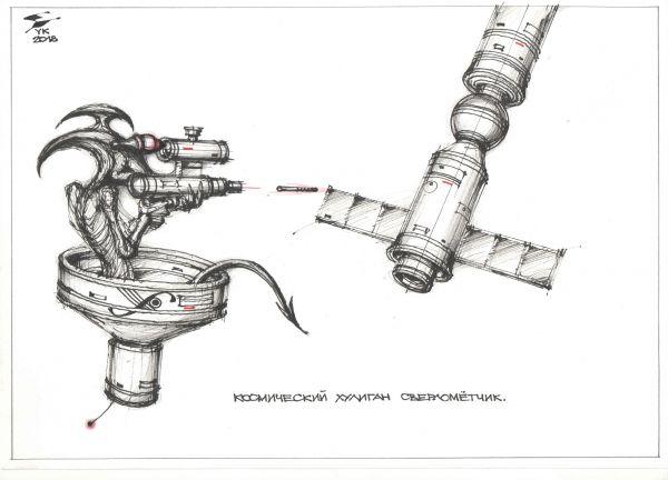 Карикатура: Космический хулиган сверлометчик ., Юрий Косарев