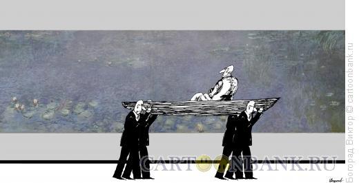 "Карикатура: У картины Моне \""Водяные лилии\"", Богорад Виктор"