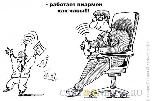 Карикатура: Управляемый, Мельник Леонид
